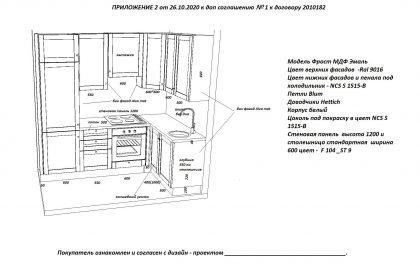 Кухня Фрост с рамочными фасадами из МДФ